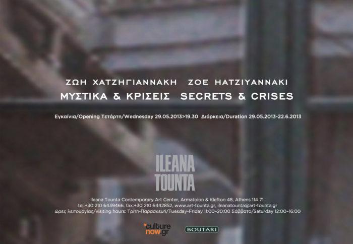 Zoe Hatziyiannaki Invitation «Secrets and Crises» Ileana Tounta Contemporary Art Center Exhibition