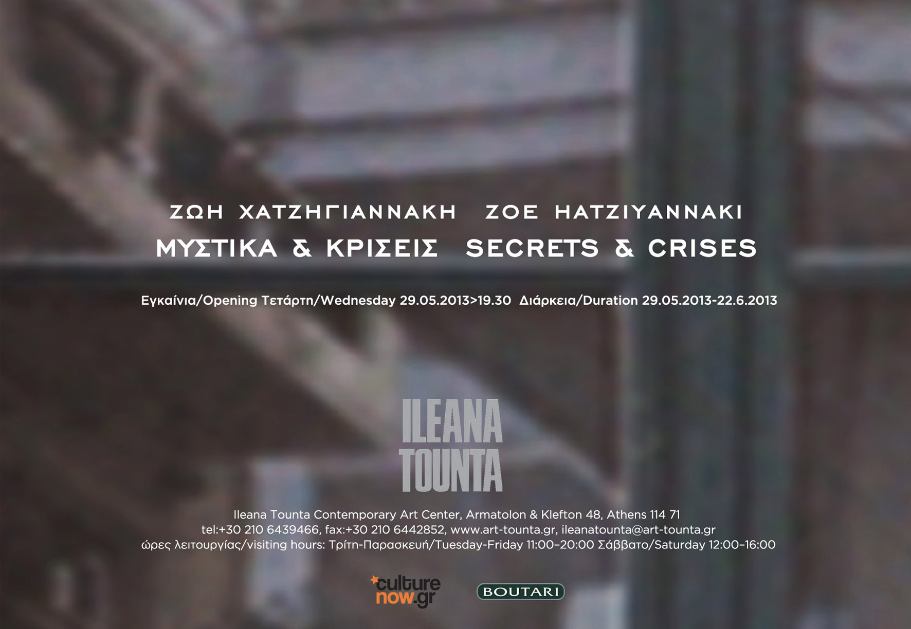 Zoe Hatziyiannaki Invitation «Secrets and Crises» Ileana Tounta Contemporary Art Center Exhibition